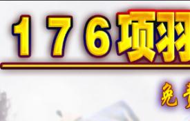 1.76项羽复古微变