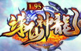 诛仙神龙-1.95独家版本