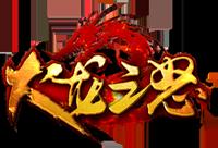 火龙之怒·散人殿堂
