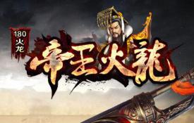 1.80帝王火龙