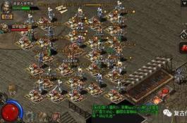 复古怀旧传奇是一款复古版本的传奇手游,本游戏内支持超多的玩法...