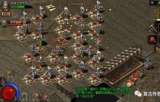 复古怀旧传奇是一款复古版本的传奇手游,本游戏内支持超多的玩法等你上线体验,复古怀旧传奇支持回收武器装备的功能,在这里玩家可以随时随   ...